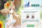 幻想计划绿植领养计划开启 为中国添绿色[多图]