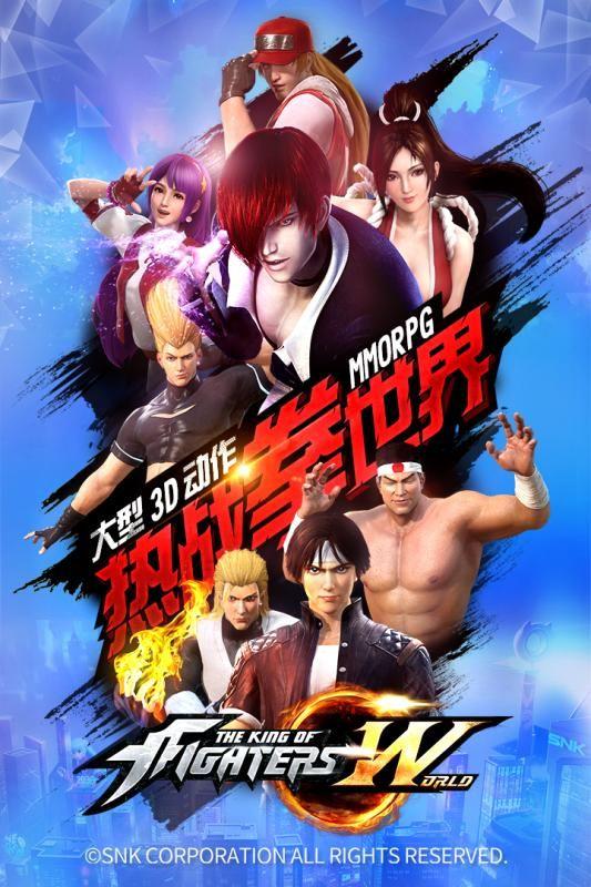 拳皇世界手游官方最新最新版下载图1: