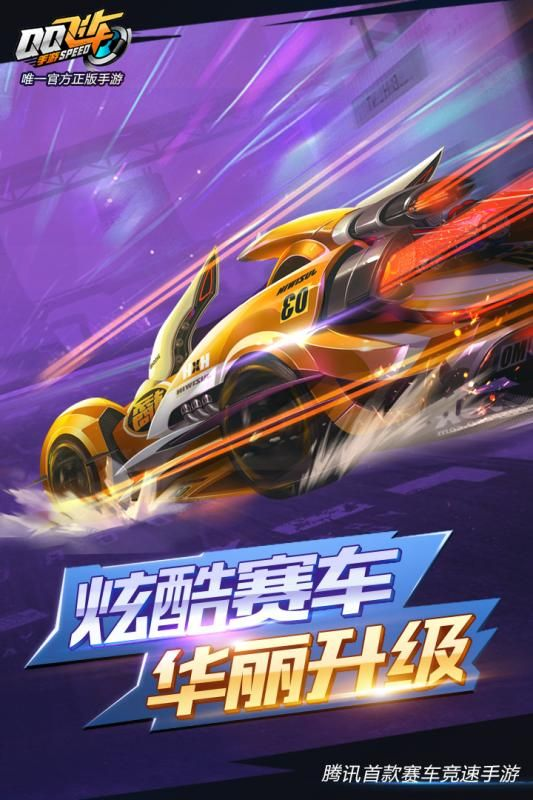 QQ飞车美化包手游APP最新官方下载图5: