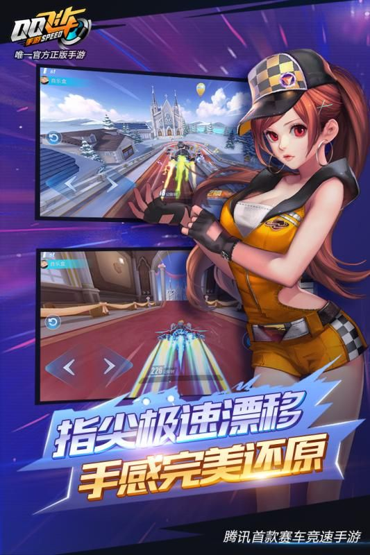 QQ飞车美化包手游APP最新官方下载图2: