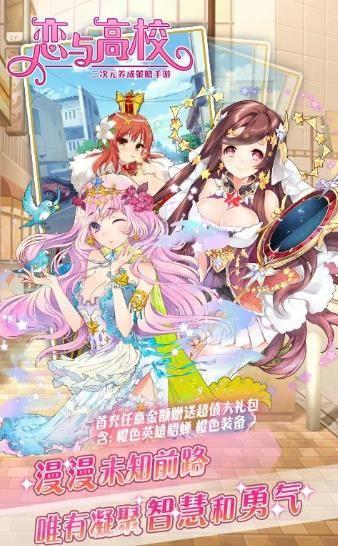 恋与高校官方网站下载手游最新版图1: