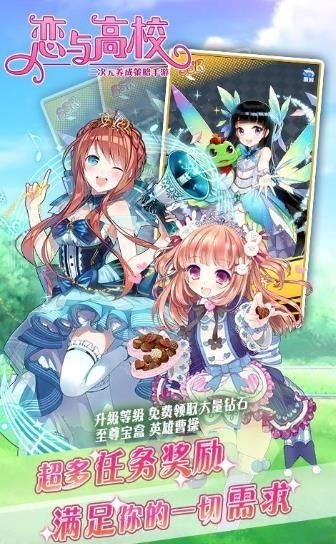 恋与高校官方网站下载手游最新版图2: