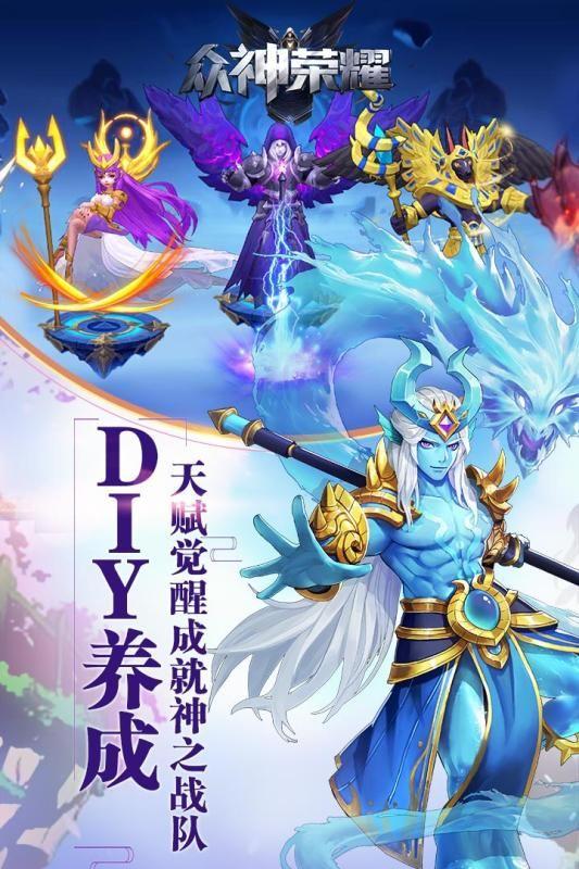 众神荣耀手游官网下载安卓版图2: