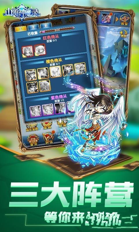 山海神魔录官方游戏下载安卓版图1: