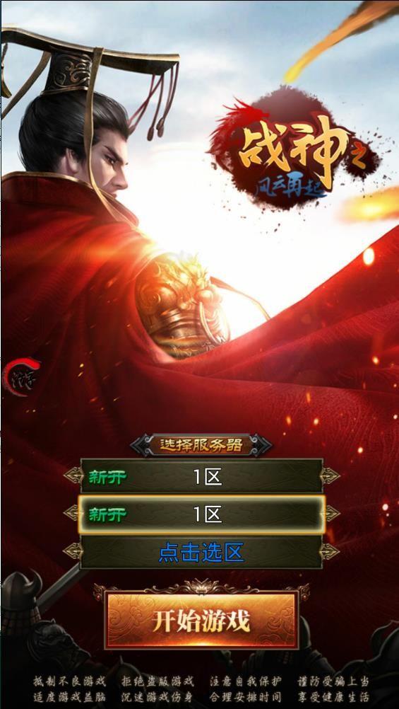 战神之风云再起手游下载官方正版图4: