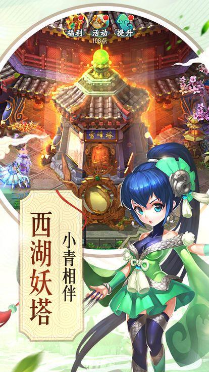 大话西湖游戏官方网站下载安卓版图1: