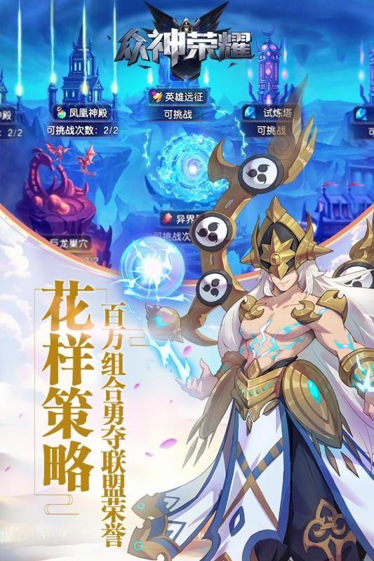 众神荣耀手游官网下载安卓版图4: