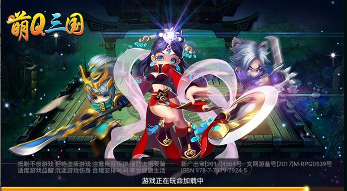 萌Q三国游戏官网下载最新版图5: