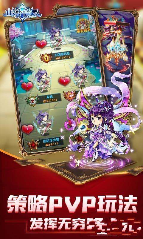 山海神魔录官方游戏下载安卓版图2:
