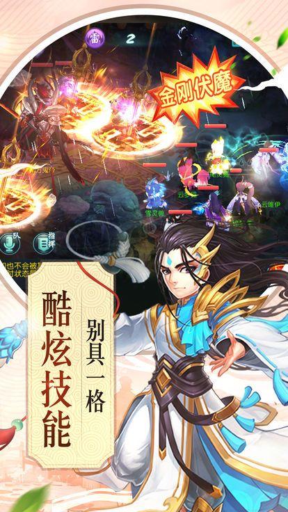 大话西湖游戏官方网站下载安卓版图3: