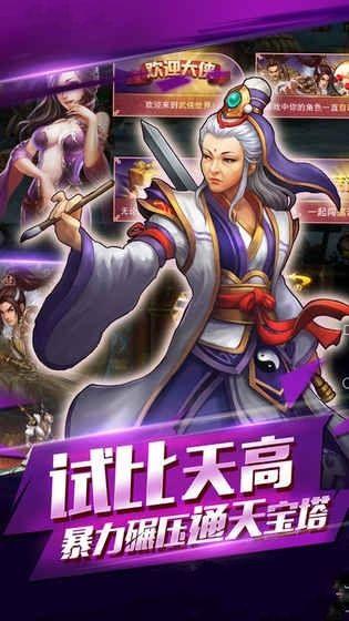 大武侠挂机游戏官方网站下载最新版图5: