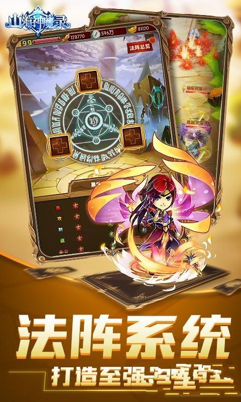 山海神魔录官方游戏下载安卓版图4: