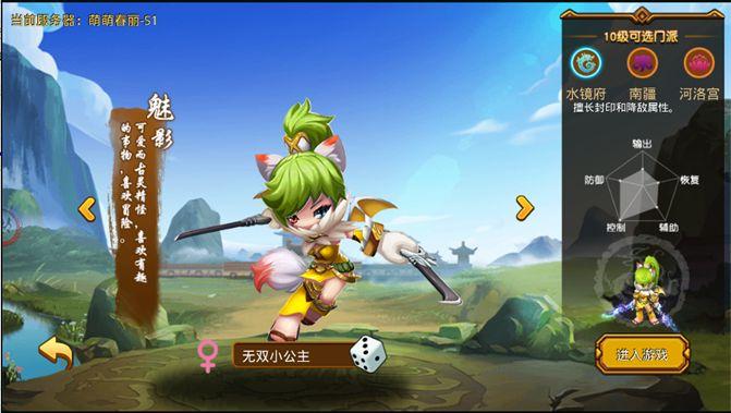 萌Q三国游戏官网下载最新版图2: