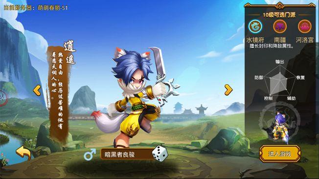 萌Q三国游戏官网下载最新版图3: