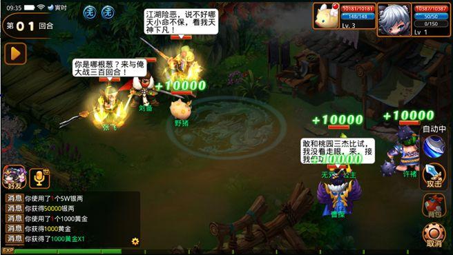 萌Q三国游戏官网下载最新版图1: