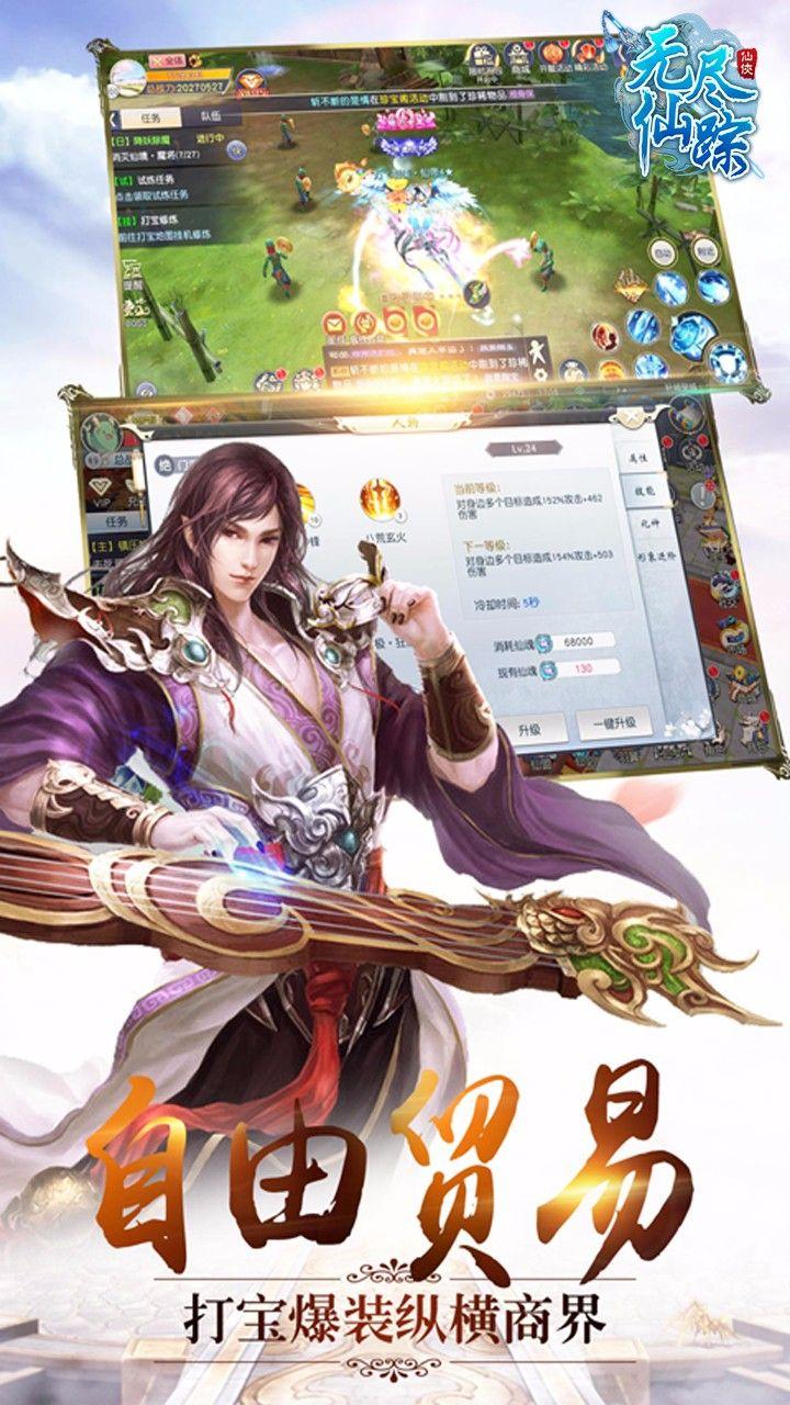 无尽仙踪游戏官方网站下载正式版图1: