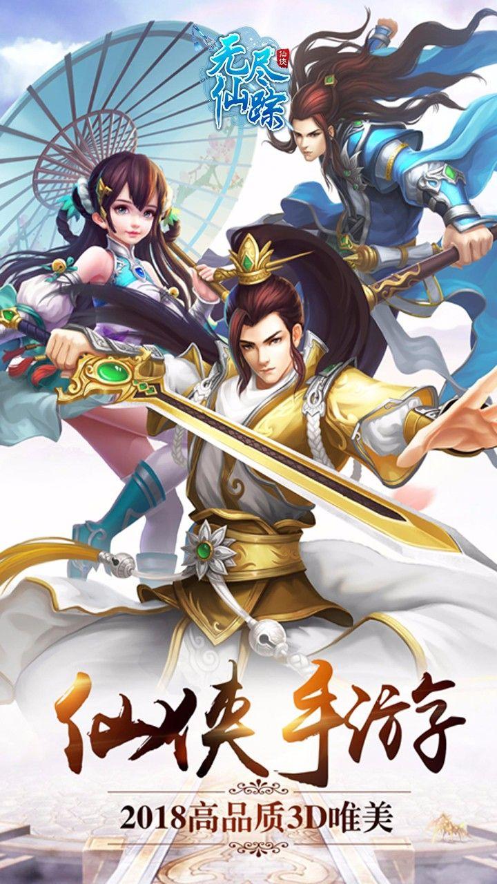 无尽仙踪游戏官方网站下载正式版图5: