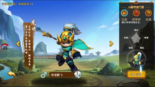 萌Q三国游戏官网下载最新版图4: