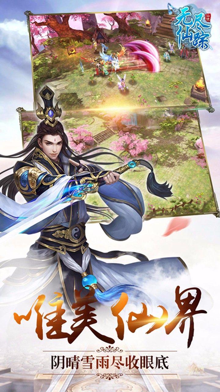 无尽仙踪游戏官方网站下载正式版图4: