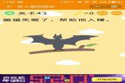 微信史上最囧挑战第43关,帮蝙蝠入睡[多图]