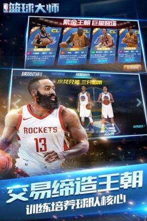 NBA篮球大师图2