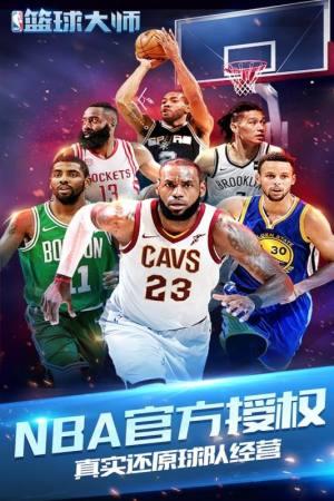 NBA篮球大师图5