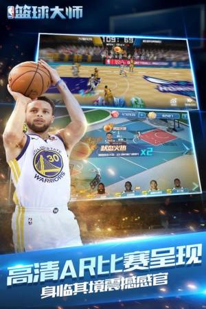 NBA篮球大师图3