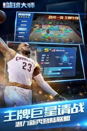 NBA篮球大师图4