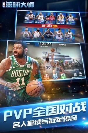 NBA篮球大师图1