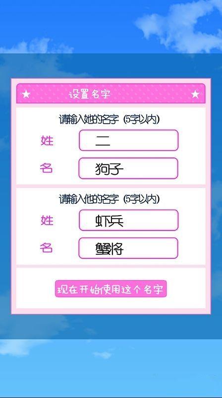 棒球女友安卓中文版游戏图4: