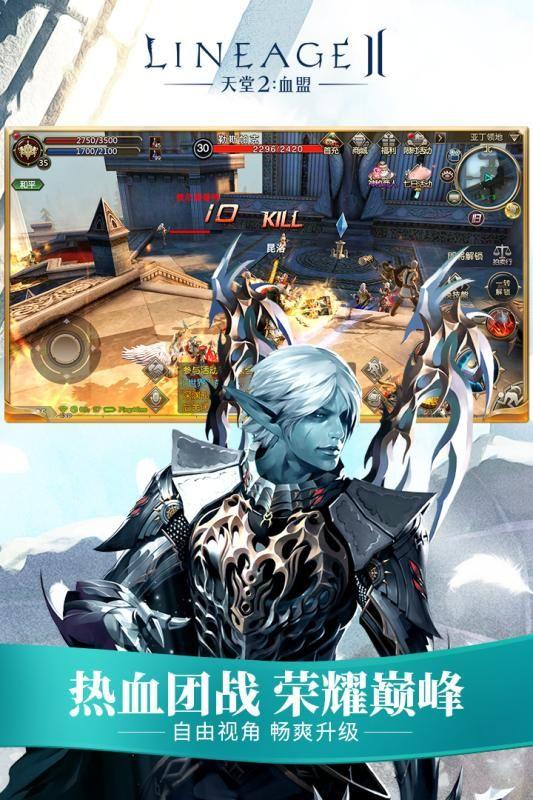 天堂2血盟官方网站下载最新版图2: