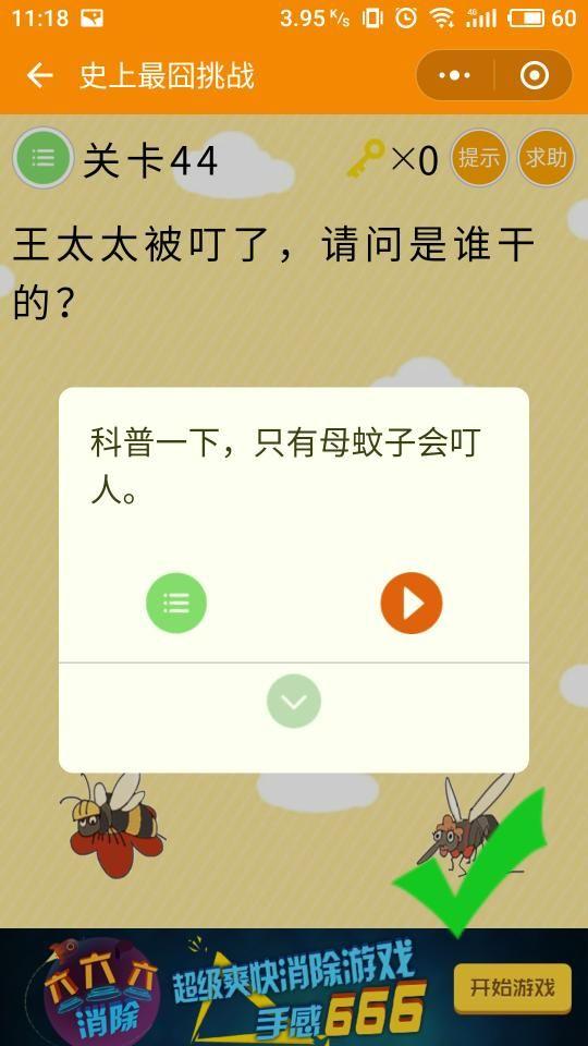微信史上最囧挑战第44关,王太太被蚊子叮了是谁干的?[多图]图片2
