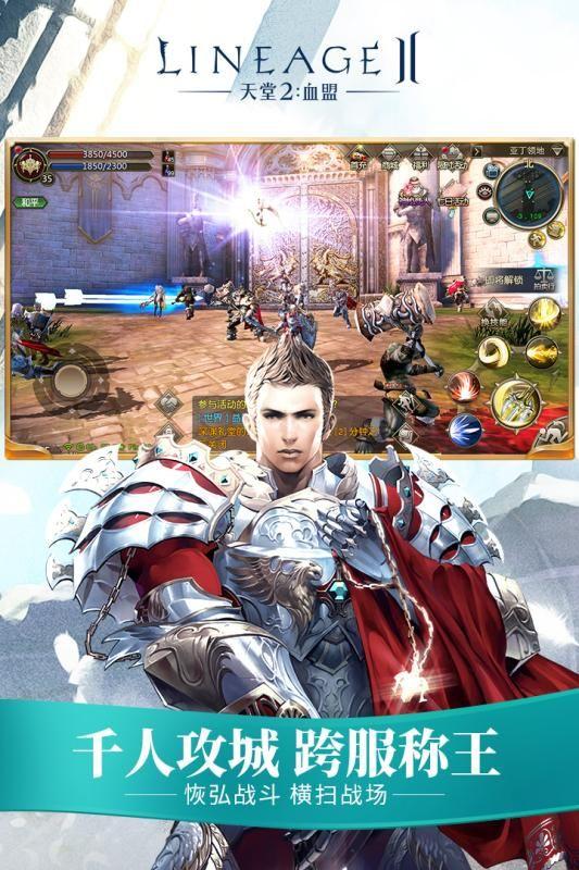 天堂2血盟官方网站下载最新版图3: