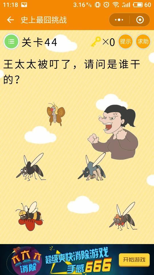 微信史上最囧挑战第44关,王太太被蚊子叮了是谁干的?[多图]图片1
