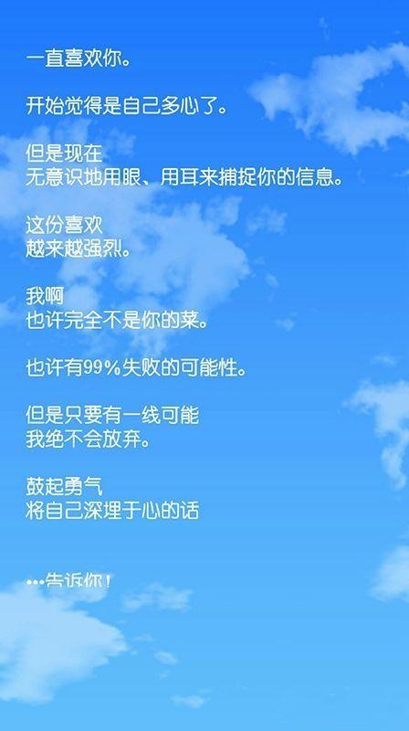 棒球女友安卓中文版游戏图5: