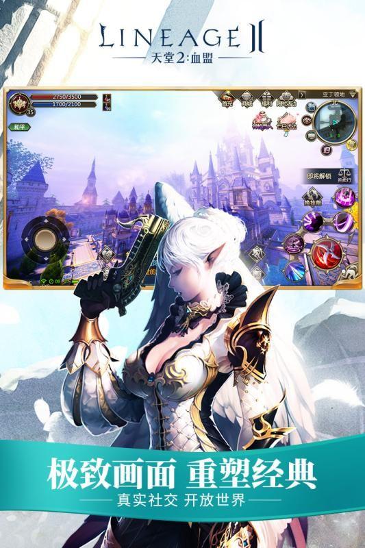 天堂2血盟官方網站下載最新版圖1: