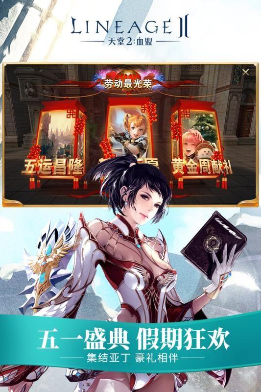 天堂2血盟官方網站下載最新版圖4: