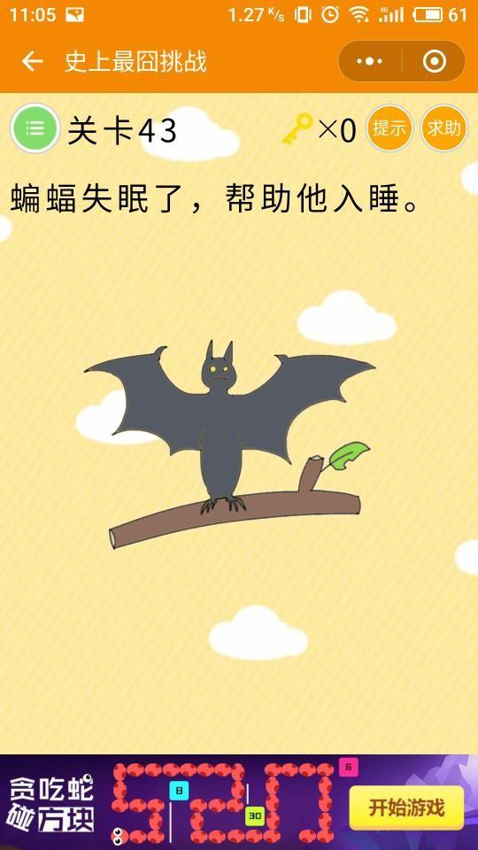 微信史上最囧挑战第43关,帮蝙蝠入睡[多图]图片1