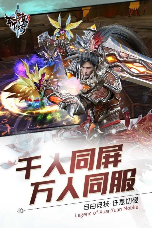 軒轅傳奇手游騰訊官方版下載圖4: