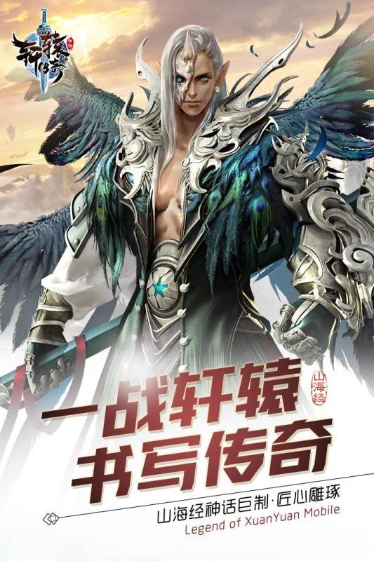 軒轅傳奇手游騰訊官方版下載圖1: