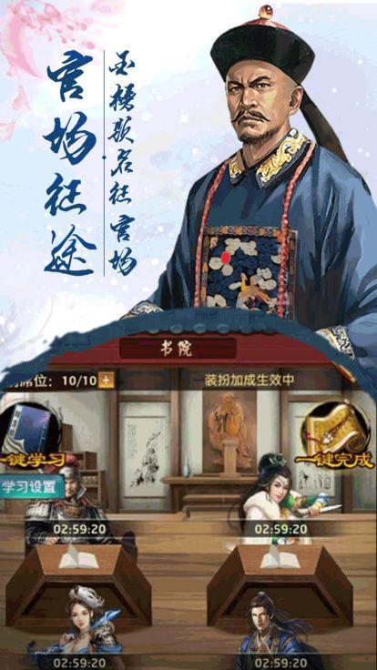女帝养成手游官网游戏预约最新版图3: