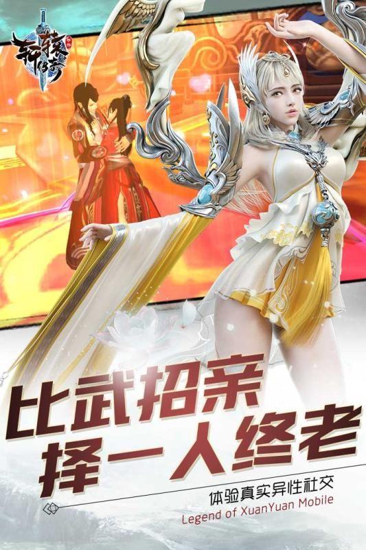 轩辕传奇手游腾讯官方版下载图5: