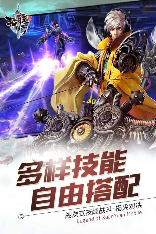軒轅傳奇手游騰訊官方版下載圖2: