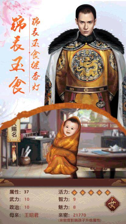 女帝养成手游官网游戏预约最新版图4: