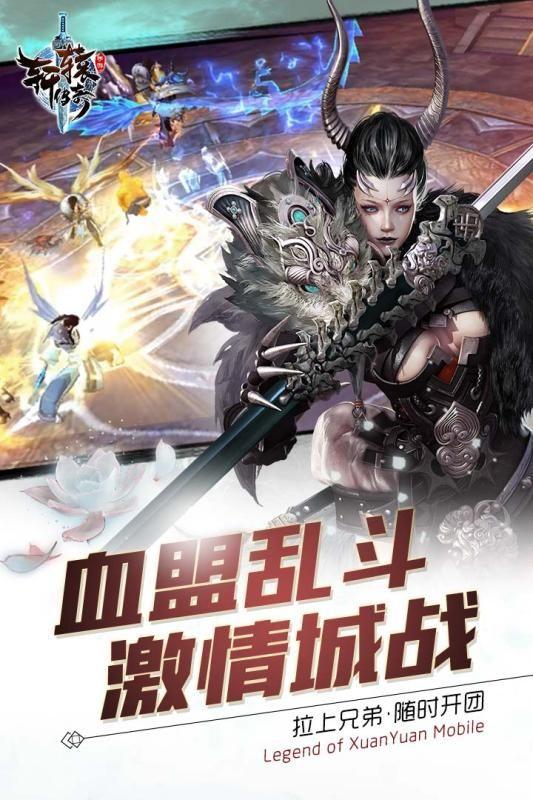 軒轅傳奇手游騰訊官方版下載圖3: