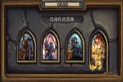 炉石传说怪物狩猎攻略分享:怪物狩猎4英雄通关攻略[多图]