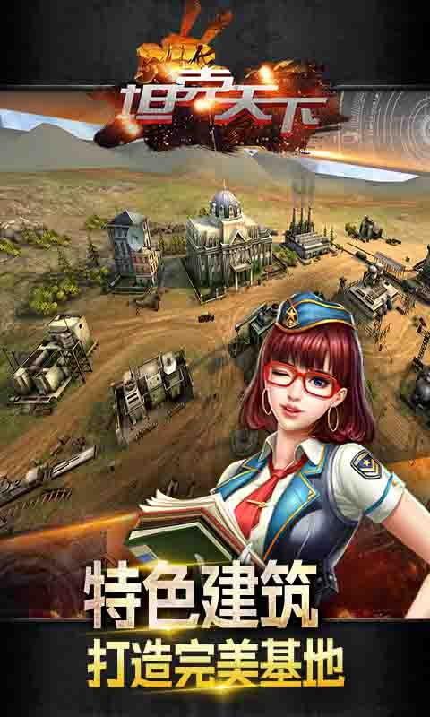 坦克天下游戏官网下载最新版图3: