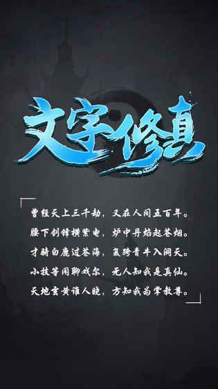文字修真手游官方网站预约测试版图1: