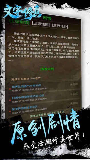 文字修真手游官方网站预约测试版图4: