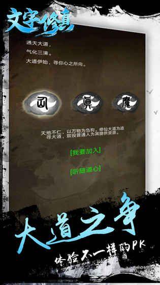 文字修真手游官方网站预约测试版图3: